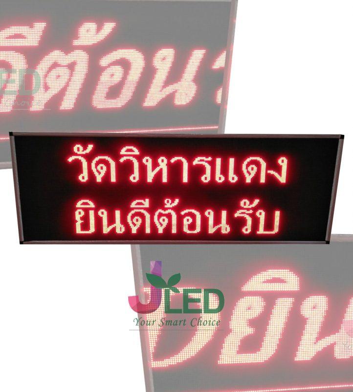 คุณสมบัติจอ LED MOVING SIGN RED SINGLE COLOR DISPLAY P10 JLED ป้ายไฟวิ่ง LED