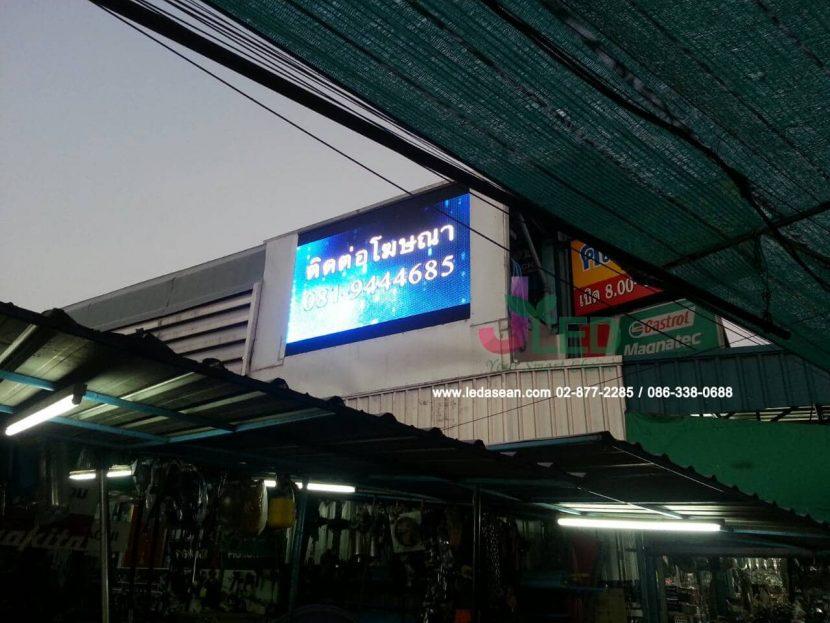 Full Color จอLED Display Kanchanaburi