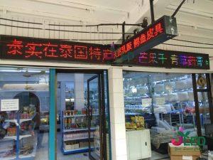 ป้ายไฟวิ่ง จอ LED Scrolling Sign ป้ายไฟ local store