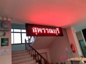 ป้ายไฟวิ่ง จอ LED Scrolling Sign ป้ายไฟ information building