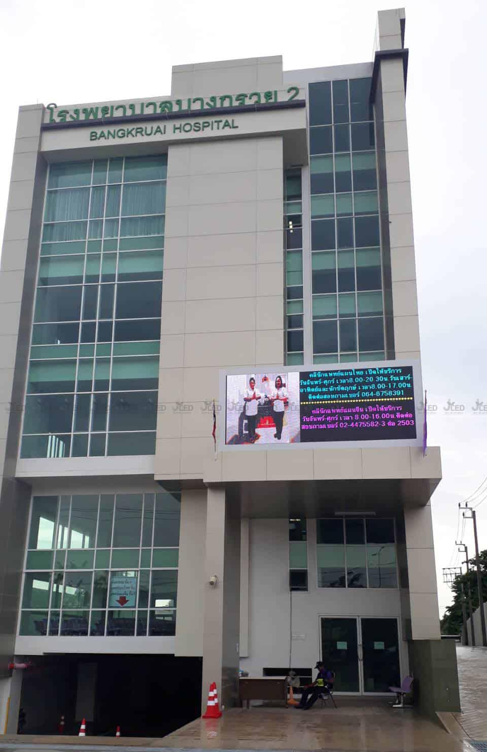 จอled display outdoor p10 โรงพยาบาลบางกรวย2 jled 02