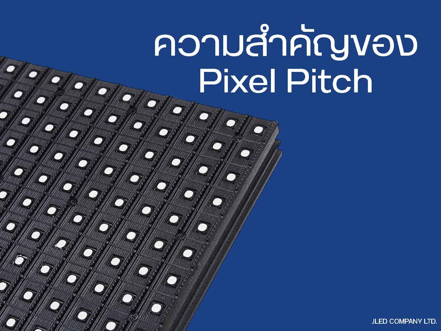 ความสำคัญของ Pixel Pitch jled
