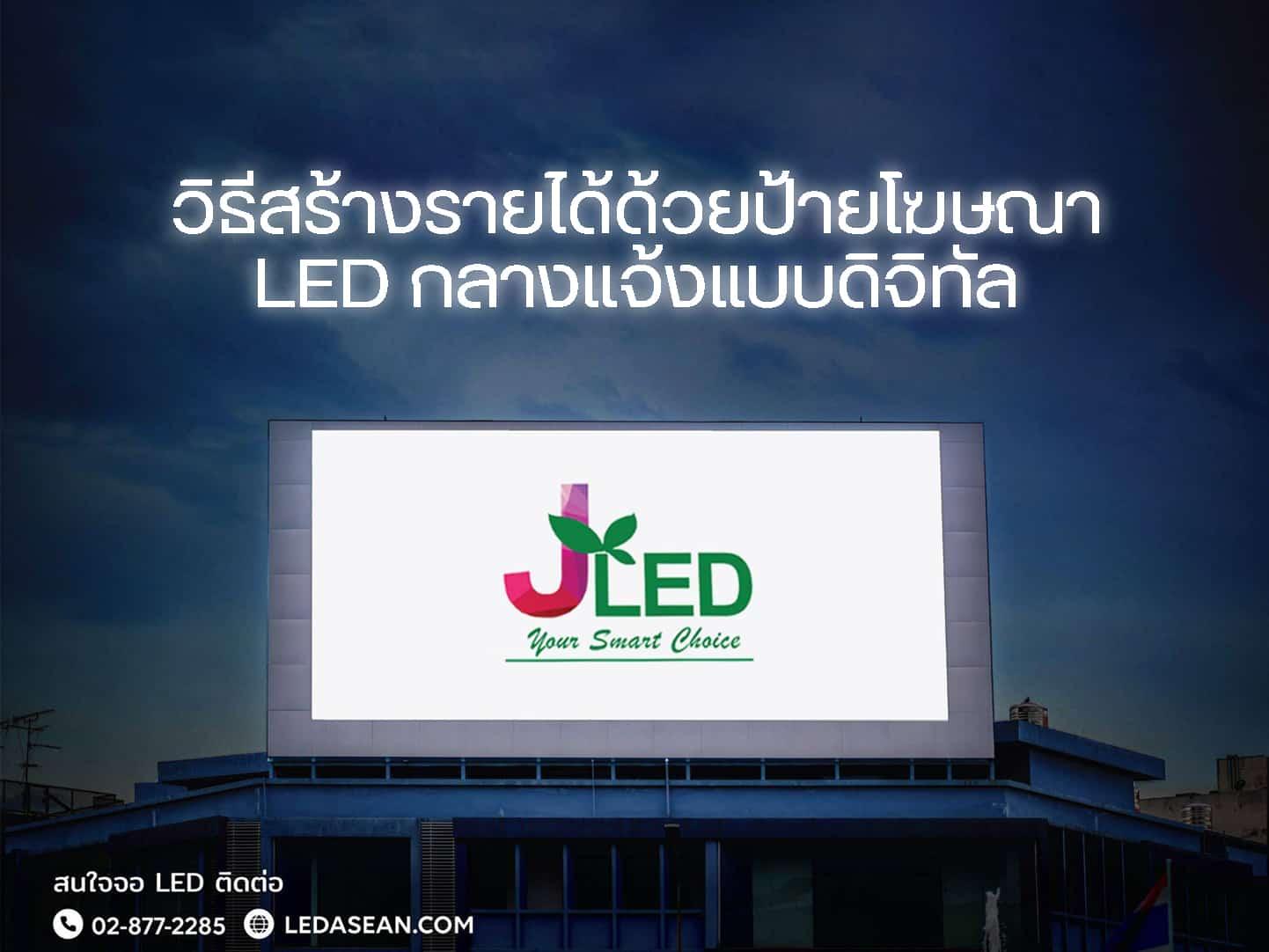 วิธีสร้างรายได้ด้วยป้ายโฆษณา LED กลางแจ้งแบบดิจิทัล