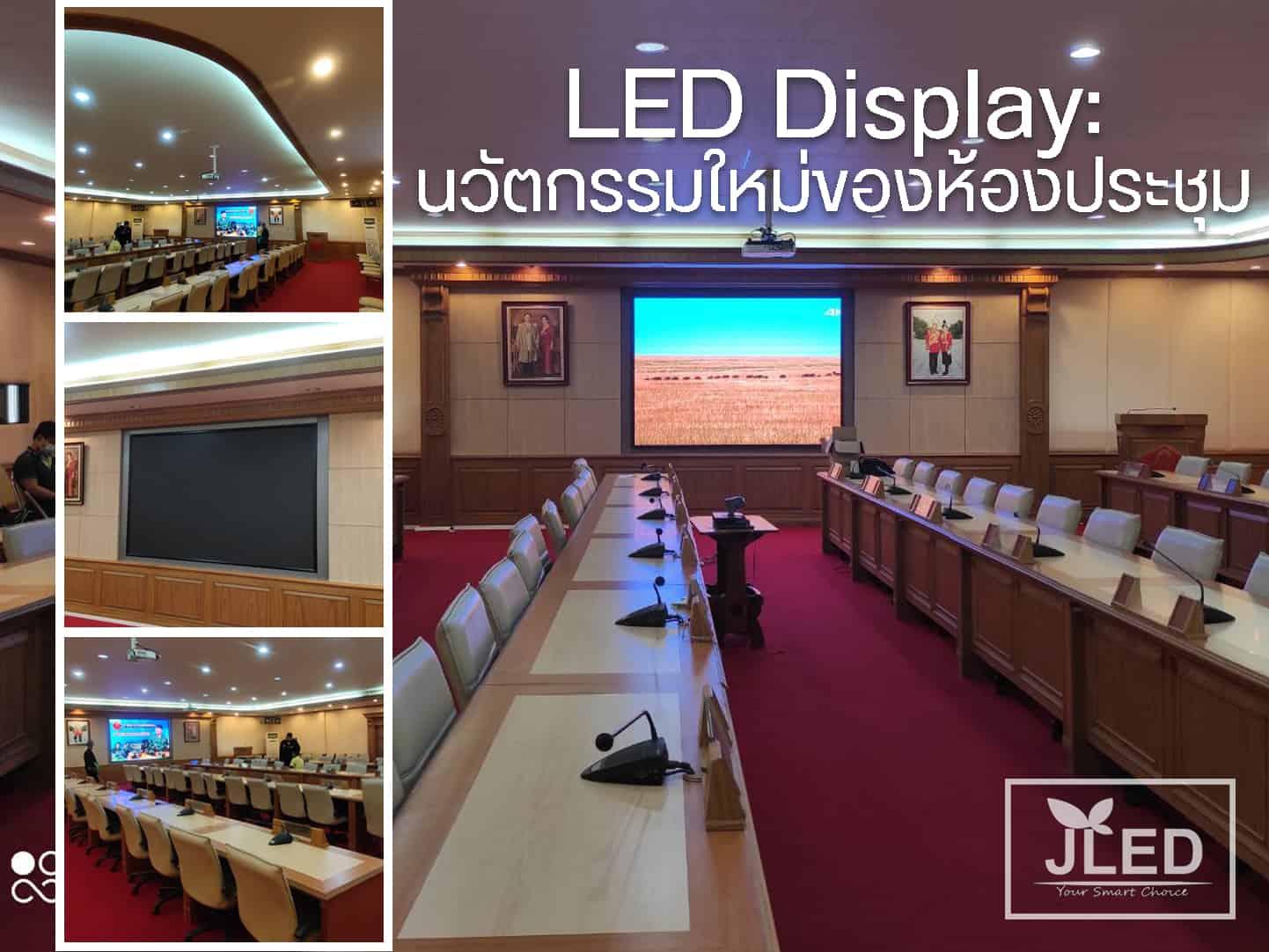 LED Display นวัตกรรมใหม่ของห้องประชุม jled