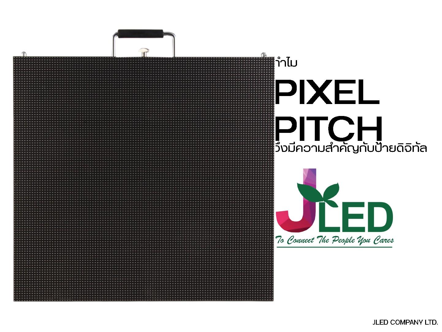 ทำไม PIXEL PITCH จึงมีความสำคัญกับป้ายดิจิทัล