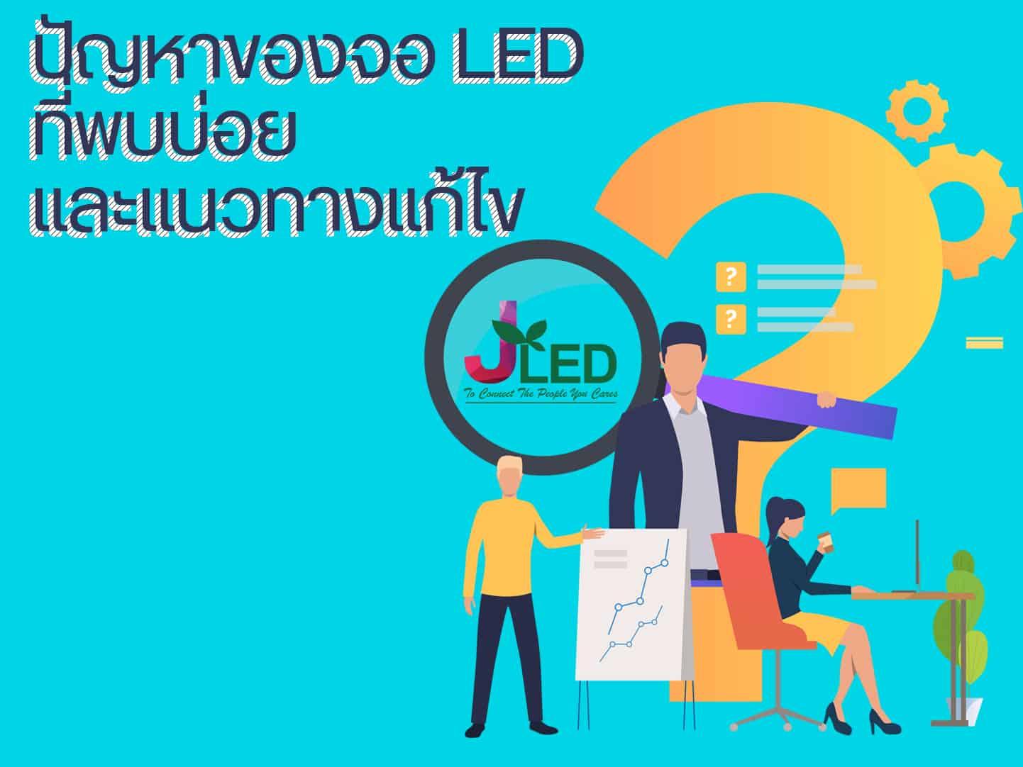 ปัญหาของจอ LED ที่พบบ่อย และแนวทางแก้ไข