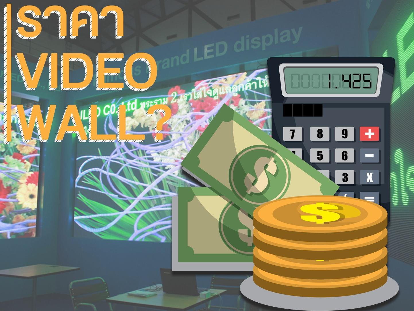 ราคา VIDEO WALL ? led display led screen