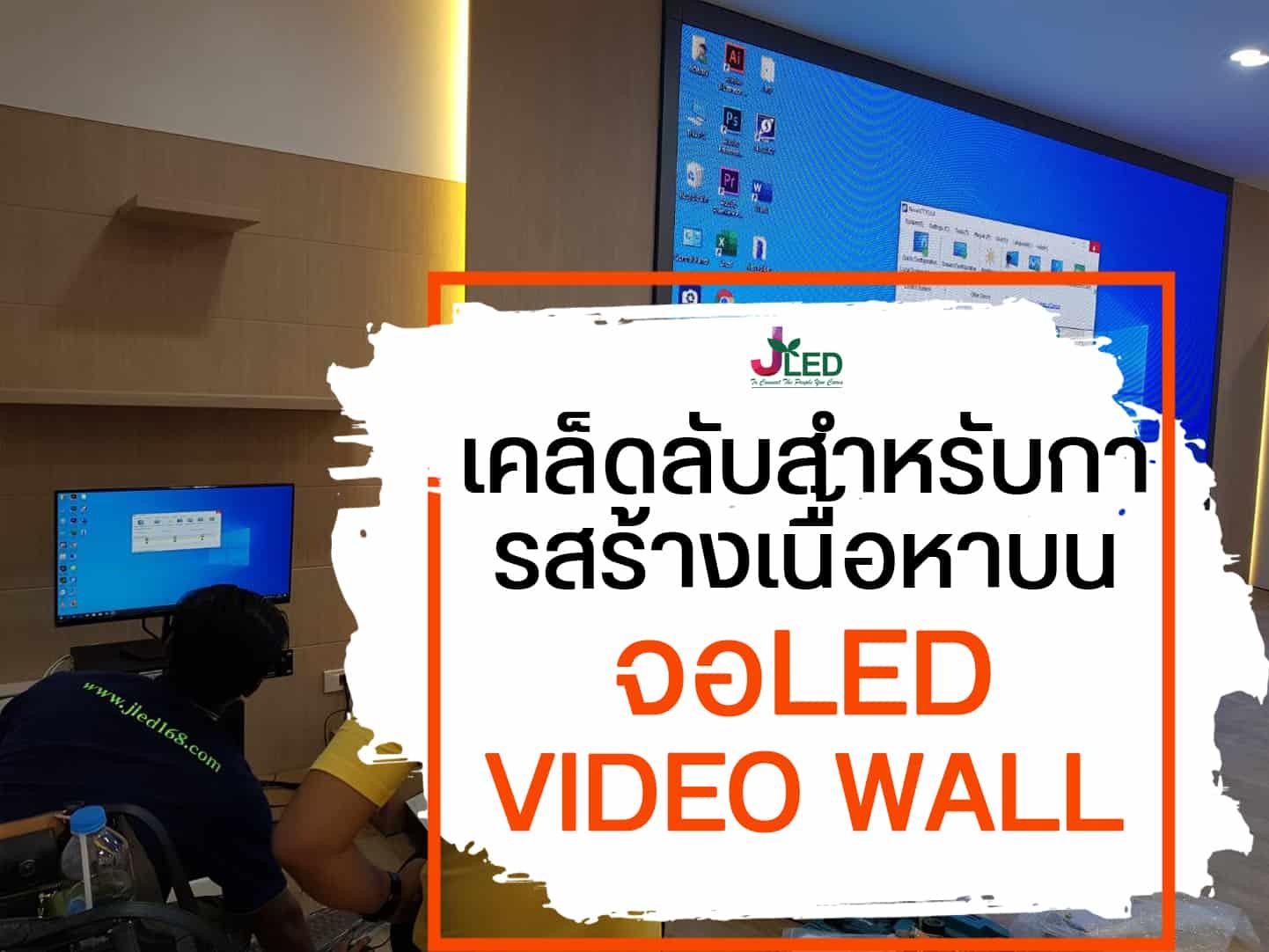 เคล็ดลับสำหรับการสร้างเนื้อหาบน จอLED VIDEO WALL