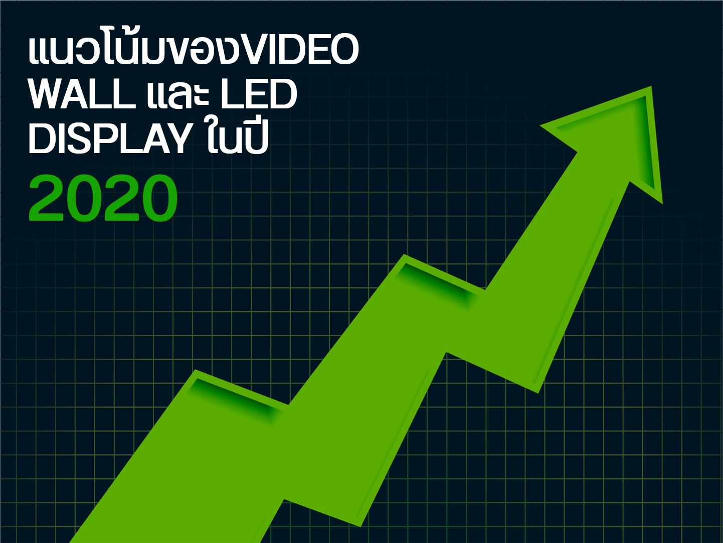 แนวโน้มของVIDEO WALL และ LED DISPLAY ในปี 2020