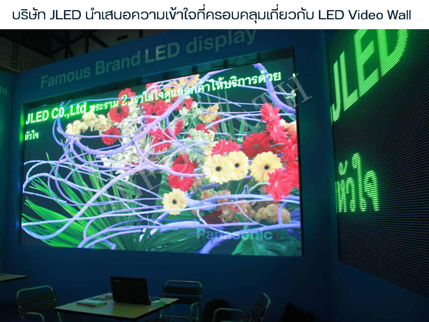บริษัท JLED นำเสนอความเข้าใจที่ครอบคลุมเกี่ยวกับ LED Video Wall