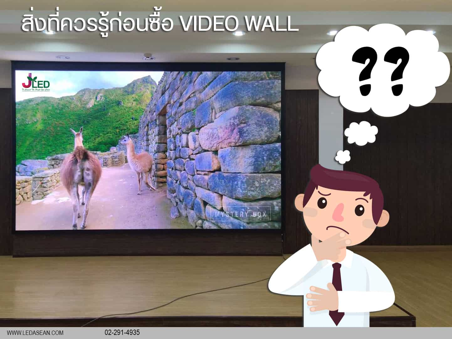 สิ่งที่ควรรู้ก่อนซื้อ VIDEO WALL