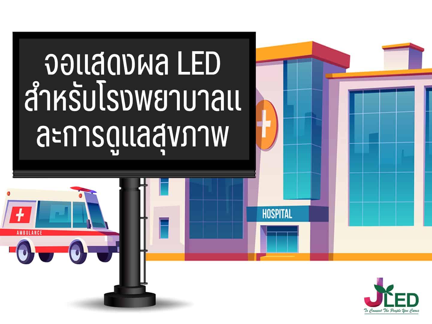 จอแสดงผล LED สำหรับโรงพยาบาลและการดูแลสุขภาพ jled led display