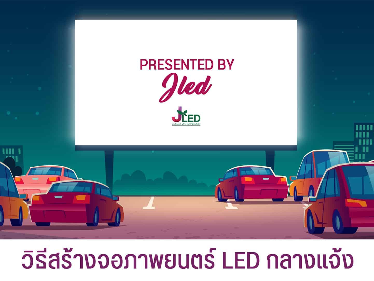 วิธีสร้างจอภาพยนตร์ LED กลางแจ้ง jled led display price