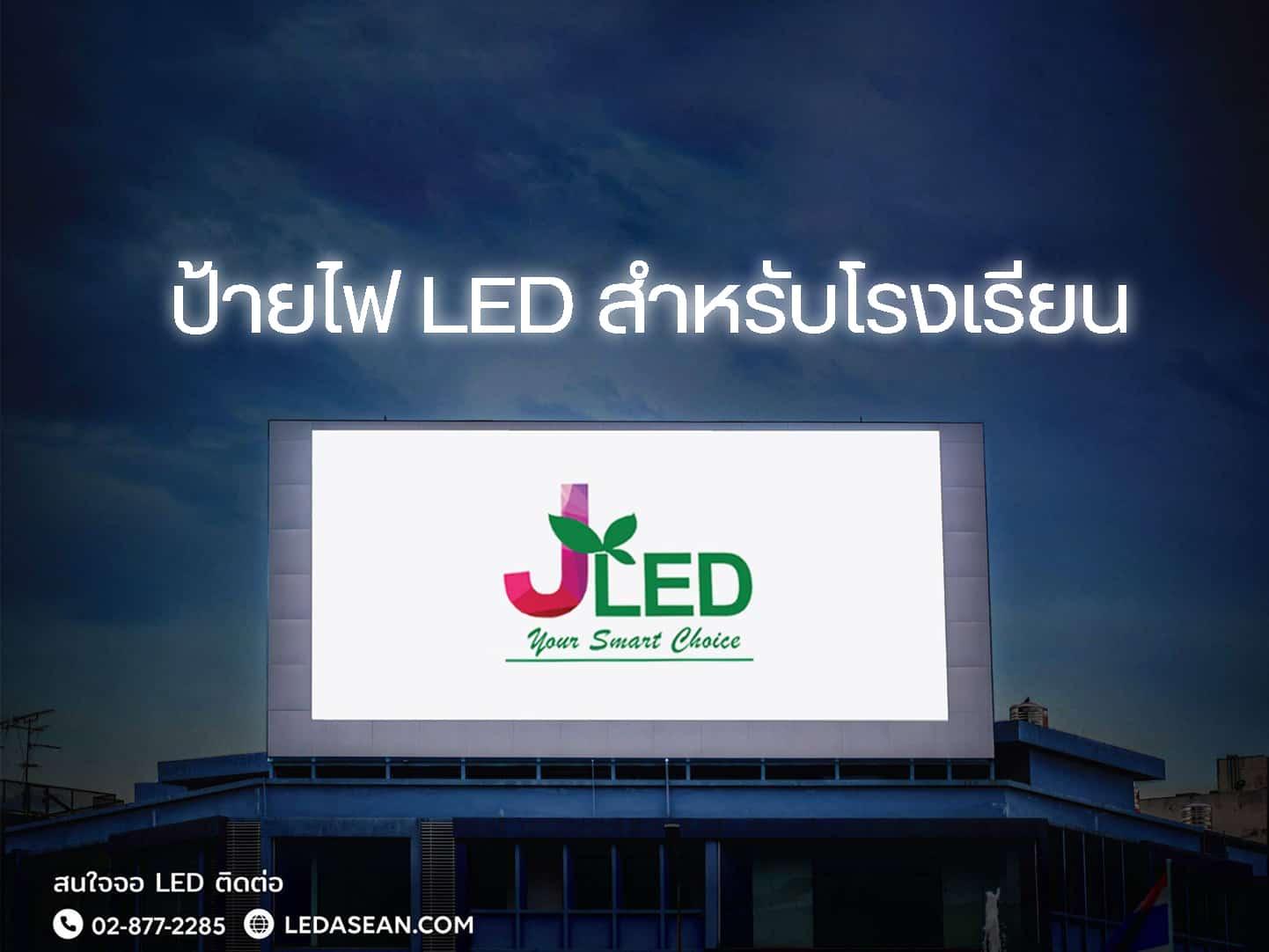 ป้ายไฟ LED สำหรับโรงเรียน จอled display