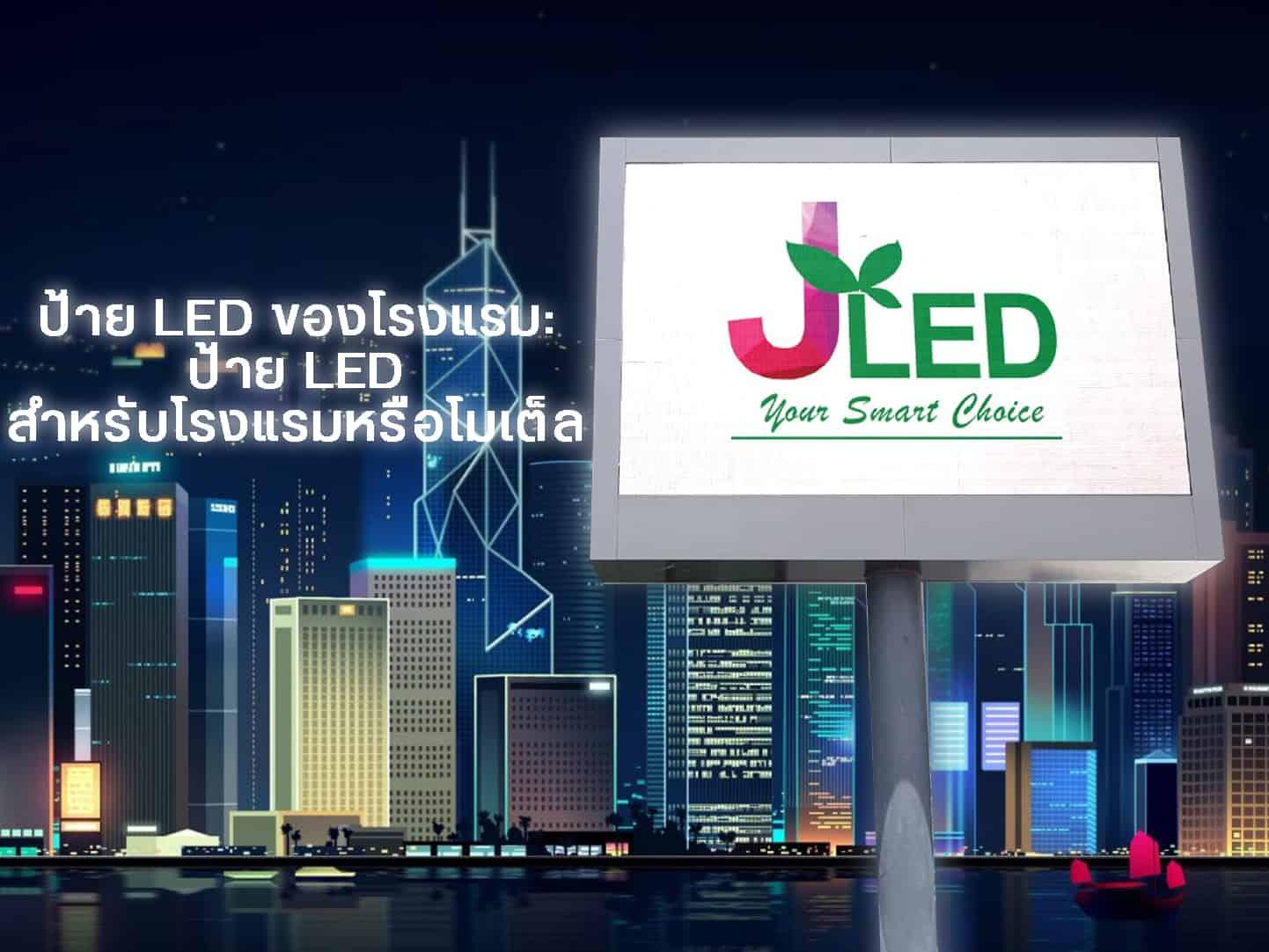 ป้าย LED ของโรงแรม ป้าย LED สำหรับโรงแรมหรือโมเต็ล jled led display