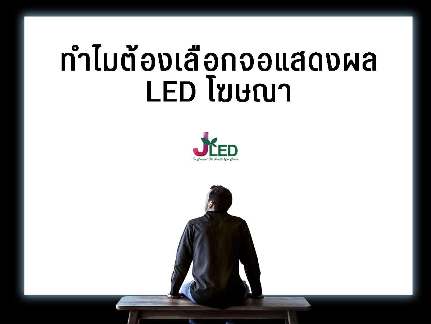 ทำไมต้องเลือกจอแสดงผล LED โฆษณา